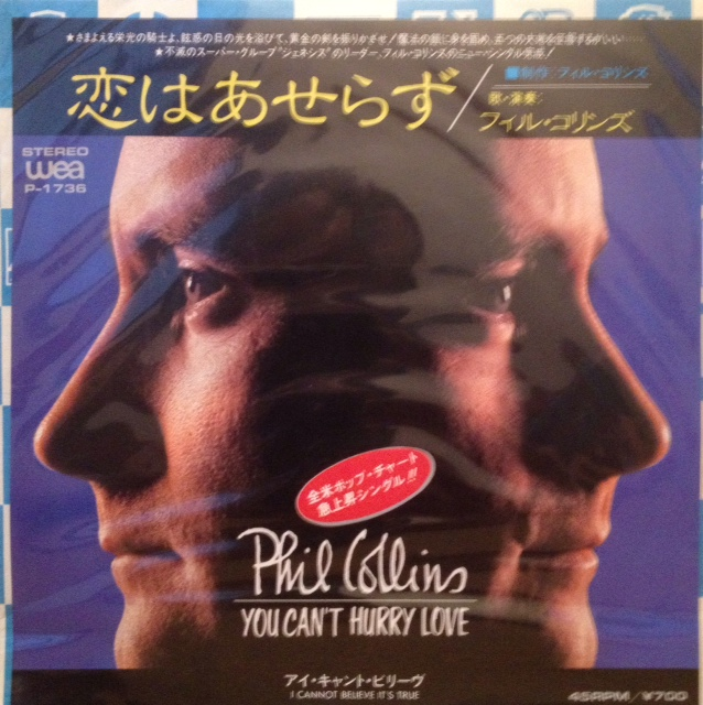 PHIL COLLINS/YOU CAN'T HURRY LOVE(7インチ)   ROCK     MEGURU RECORDS