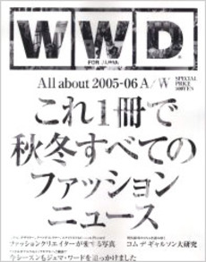 WWD for Japan All about 2005-06 A/W - セブンネットショッピング