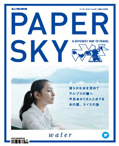 SWISS | water | PAPERSKY STORE