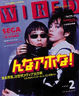 WIRED JAPAN archives: ASYL works