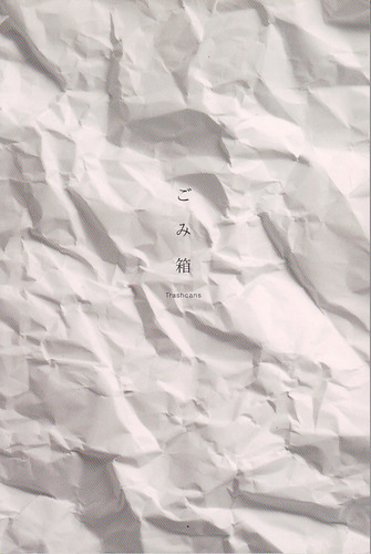 Amazon.co.jp: ごみ箱―WITHOUT THOUGHT〈5〉: 本