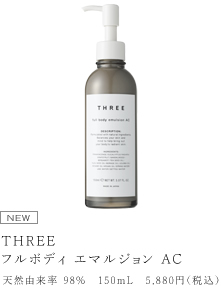 THREE | SPECIAL TOPICS | 2012 | 5/16(水)新発売 THREE AC