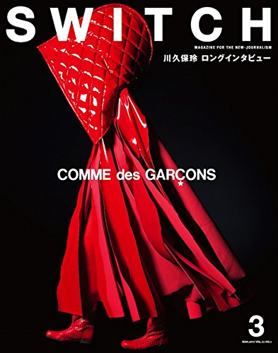 SWITCH Vol.33 No.3 COMME des GARCONS SWITCH PUBLISHING(スイッチ・パブリッシング)