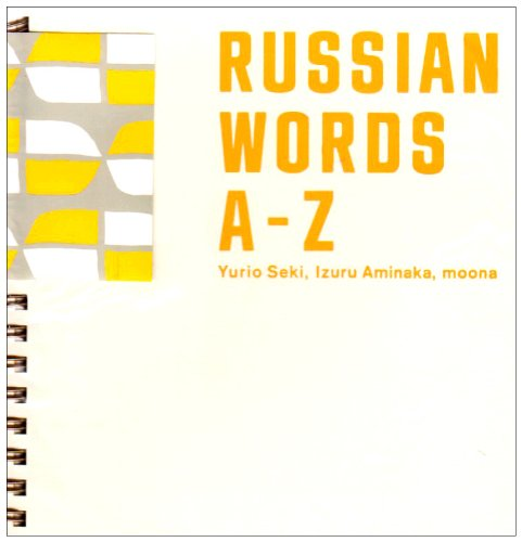 Amazon.co.jp: Russian words A-Z: セキ ユリヲ, 網中 いづる, 広末 恵子: 本