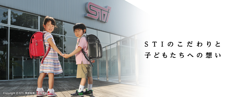 ランドセル STIバージョン 2012 | STI - WEAR and GOODS