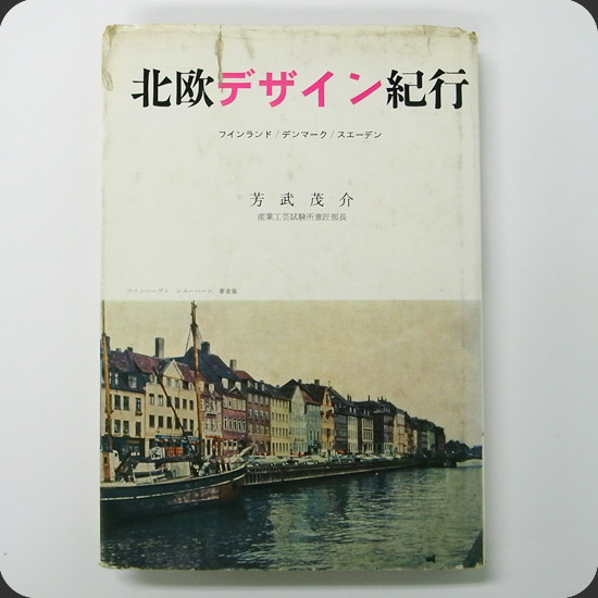Vintage Book: 北欧デザイン紀行 - Swimsuit Department Shop Online