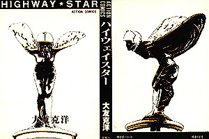 Apple Paradise: OTOMO KATSUHIRO: Highway Star (1979)