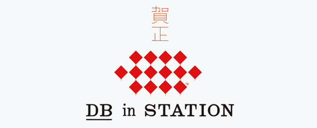 DB in STATIONの年賀状 | pienikko