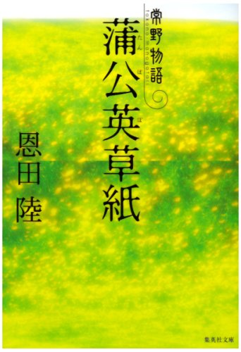 Amazon.co.jp: 蒲公英草紙 常野物語 (常野物語): 恩田 陸: 本