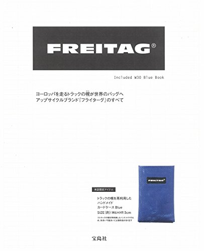 FREITAG Included W30 Silver / Yellow / Blue Book(全3色発売) - 付録ニュース - ファッション雑誌ガイド