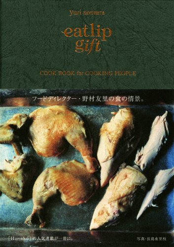 Amazon.co.jp: eatlip gift  COOK BOOK for COOKING PEOPLE: 野村 友里, 長島 有里枝撮影: 本