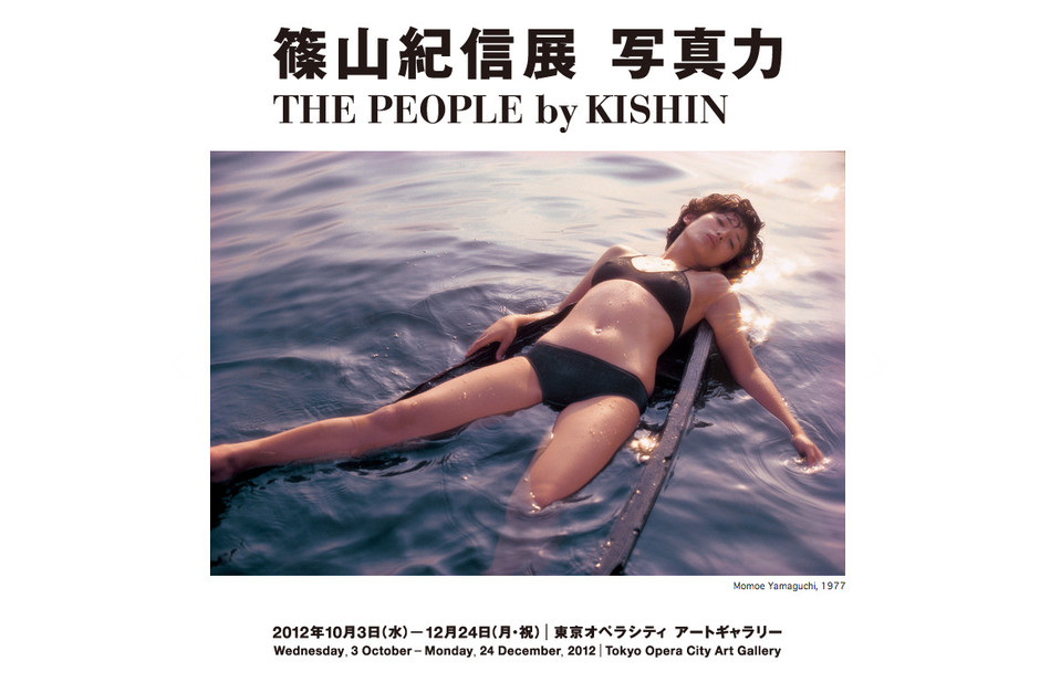 'THE PEOPLE' BY KISHIN SHINOYAMA EXHIBITION | TOKYODANDY