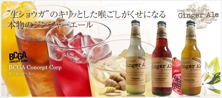 Fresh Ginger | Ginger Ale by Bruce Cost
