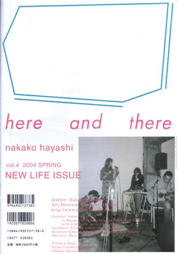 Amazon.co.jp: here and there vol.4 〈2004 SPRING〉: 林 央子: 本