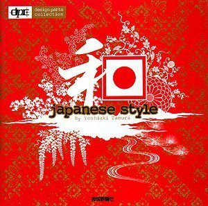 Amazon.co.jp: 和 japanese style (design parts collection): 田村 嘉章: 本