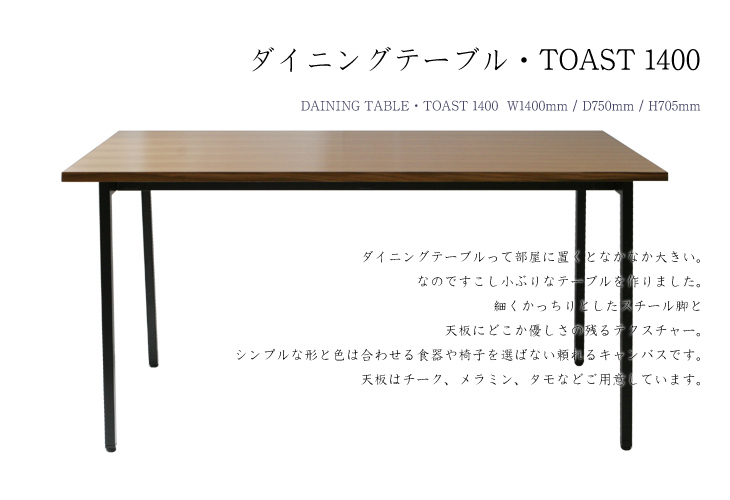 【楽天市場】FURNITURE > テーブル・デスク > soup by suppe diningtable TOAST:soup by suppe