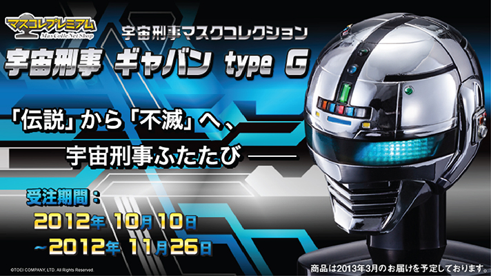 Mask Collection Premium Space Sheriff Mask Collection Space Sheriff GAVAN type G Premium Bandai   Shopping from children to adults can enjoy Bandai official site