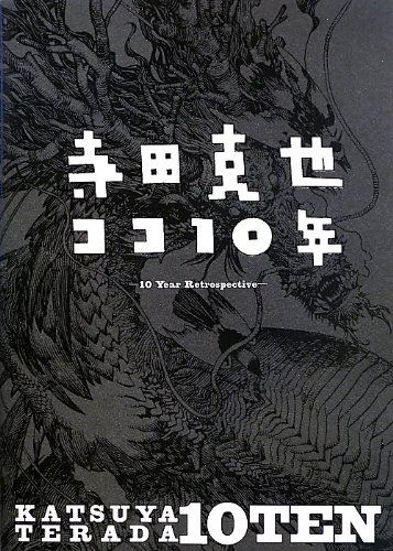 Amazon.co.jp: 寺田克也ココ10年 KATSUYA TERADA 10 TEN - 10 Years Retrospective -: 寺田克也: 本
