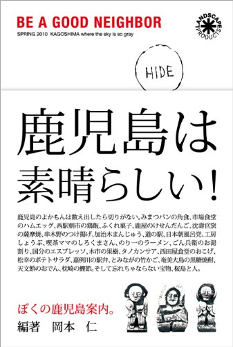 Amazon.co.jp: BE A GOOD NEIGHBOR ぼくの鹿児島案内: 岡本 仁