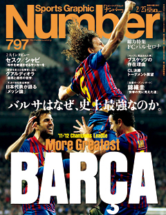 Sports Graphic Number雑誌紹介 - Number Web - ナンバー