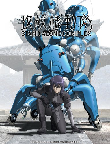 Amazon.co.jp: 攻殻機動隊 STAND ALONE COMPLEX Blu-ray Disc BOX:SPECIAL EDITION: 田中敦子, 阪脩, 大塚明夫, 神山健治: DVD