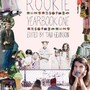 Amazon.co.jp: Rookie Yearbook One: Tavi Gevinson: 洋書
