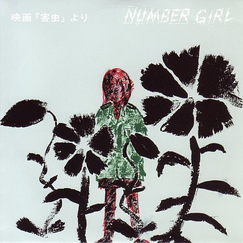 Amazon.co.jp: I don't know 映画「害虫」より: NUMBER GIRL: 音楽