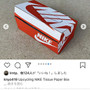 KenyaはInstagramを利用しています:「Upcycling NIKE Tissue Paper Box   What are you doing at home?  I tryna be productive.  Just Do Something ✔︎  #recycle #upcycle…」
