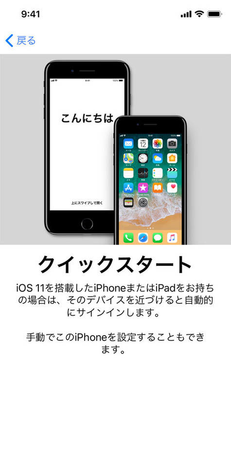 iOS 11 - Apple(日本)