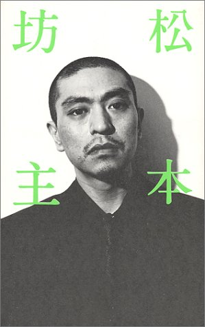 Amazon.co.jp: 松本坊主: 松本 人志: 本