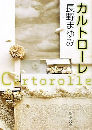 Amazon.co.jp: カルトローレ (新潮文庫): 長野 まゆみ: 本