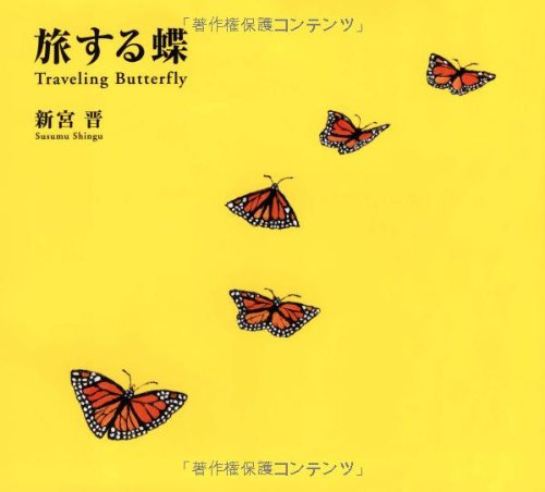 Amazon.co.jp: 旅する蝶  Traveling Butterfly: 新宮 晋: 本