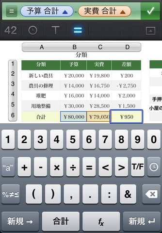 iTunes App Store でご利用いただける iPhone 3GS、iPhone 4、iPhone 4S、iPod touch(第3世代)、iPod touch (第4世代)、iPad 対応
