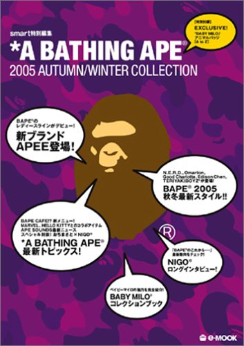 Amazon.co.jp: smart特別編集 A BATHING APE 2005 AUTUMN/WINTER COLLECTION (emook): 本