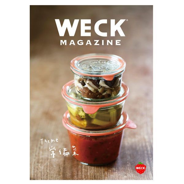with WECK(ウィズウェック)WECK MAGAZINE(常備菜)|with WECK(ウィズウェック)