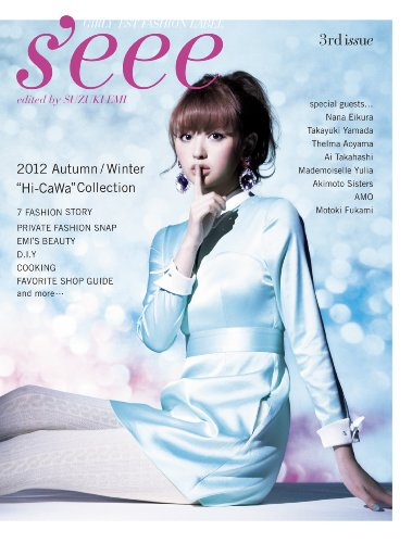 Amazon.co.jp: s'eee 3rd issue 2012Autumn/Winter (Angel works): 鈴木えみ: 本