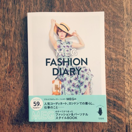 MEG FASHION DIARY 単行本 – 2016/7/21