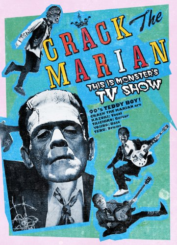 Amazon.co.jp: This is Monsters TV Show [DVD]: CRACK THE MARIAN: DVD