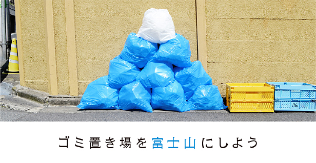 GARBAGE BAG ART WORK | ABOUT PROJECT