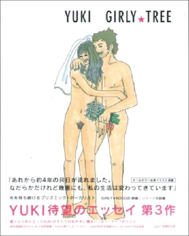 Amazon.co.jp: Girly TREE/YUKI: YUKI: 本