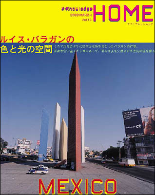 JDN /ブック・マガジン /デザイン雑誌 /X-Knowledge HOME /2003年 MARCH Vol.13 /表紙