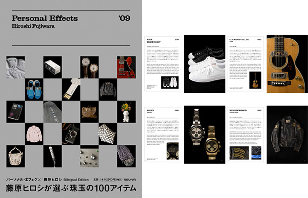 Amazon.co.jp: Personal Effects: 藤原 ヒロシ: 本