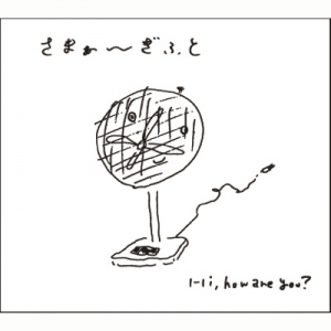 HI,HOW ARE YOU? / さまぁ〜ぎふと | Record CD Online Shop JET SET / レコード・CD通販ショップ ジェットセット