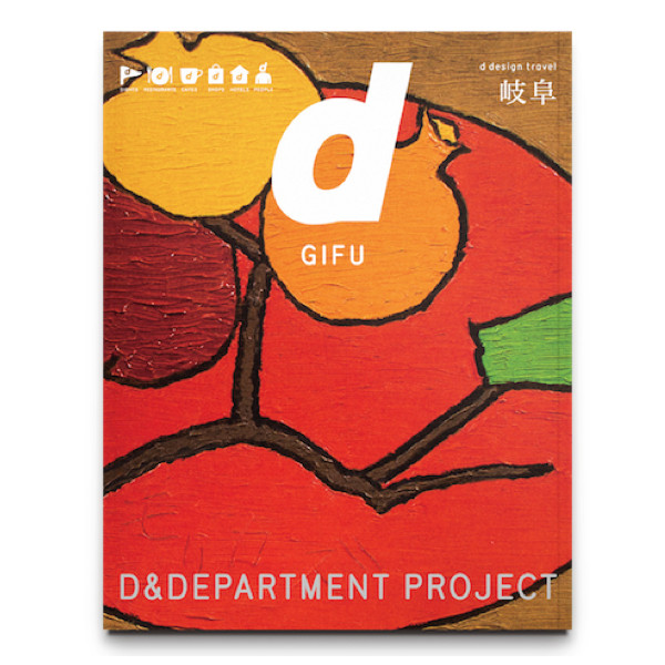 d design travel 岐阜 | D&DEPARTMENT