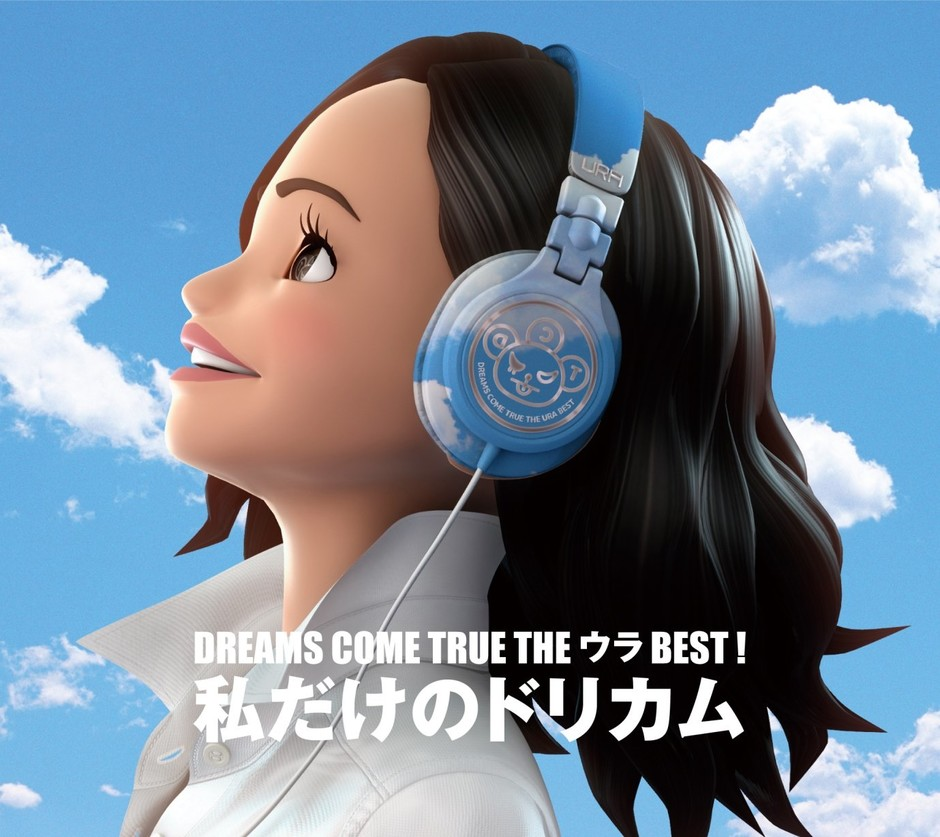 Amazon.co.jp: DREAMS COME TRUE : DREAMS COME TRUE THE ウラBEST! 私だけのドリカム - ミュージック