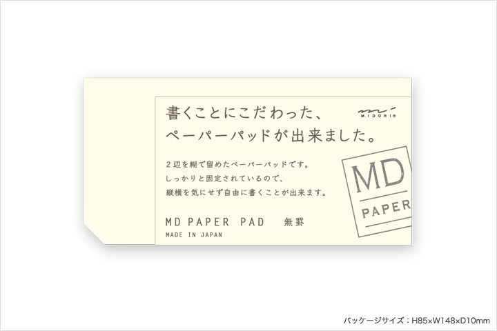 MD PAPER PRODUCTS|MDペーパーパッド <A6スリム> 無罫