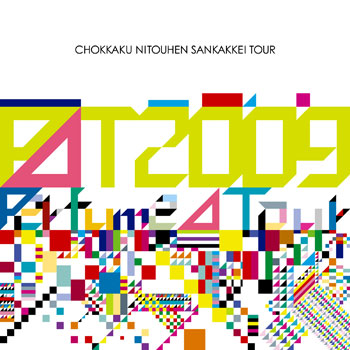 Perfume Official Site|DISCOGRAPHY|Perfume Second Tour 2009 『直角二等辺三角形TOUR』