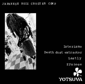 YOTSUVA / VARIOUS ARTISTS / NOSENOISE-002 | 中古レコード・新譜CD 販売 通販 TIMEBOMB RECORDS 大阪