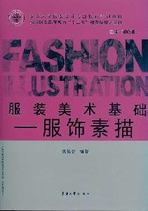 Donghua University. teaching fashion design professional core series textile and apparel education five ministerial-level planning art-based clothing materials: Fashion Drawing(Chinese Edition): QIAN JUN GU: 9787811117929: Amazon.com: Books