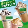 BEN&JERRY'S 新作シェイク - BEN&JERRY'S 表参道ヒルズ店 - Time Out Tokyo (タイムアウト東京)